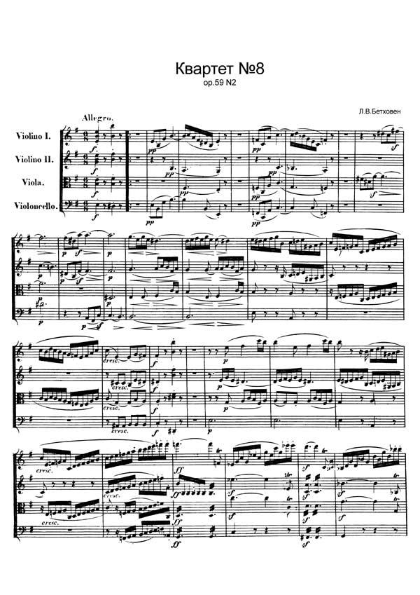 Бетховен - Квартет No. 8 e-moll - скачать ноты | Квартеты для струнных