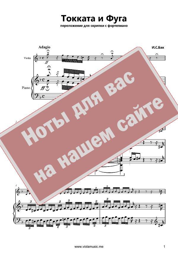 И с бах токката и фуга ре минор ноты для фортепиано под редакцией.