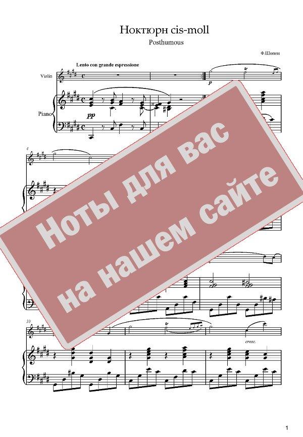 Глазунов песня менестреля ноты для виолончели