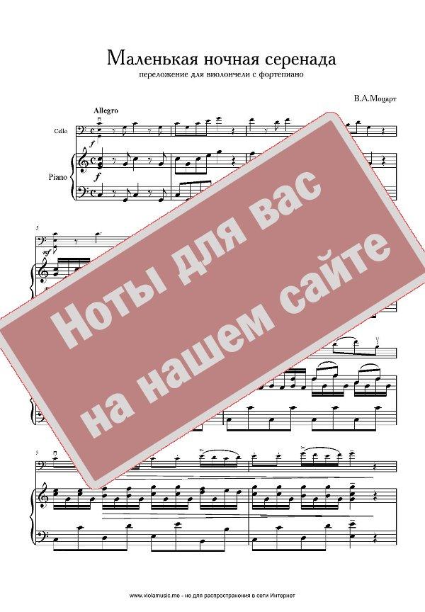 венецианская серенада муз.с.донаурова ноты