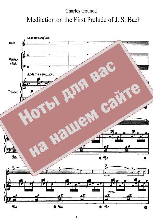 бах гуно аве мария ноты: