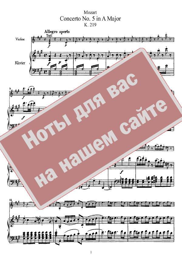 Моцарт концерт для скрипки