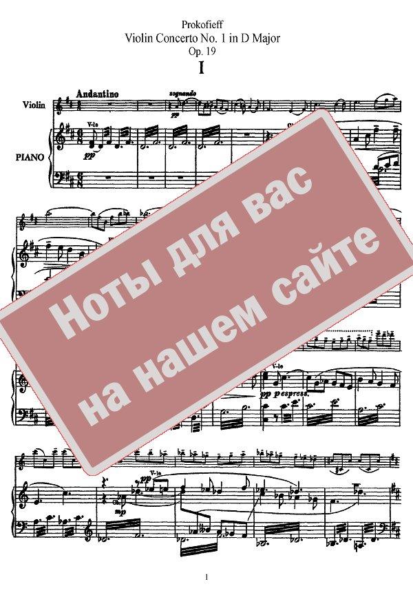 Скачать бесплатно пётр ильич чайковский — концерт для фортепиано с.