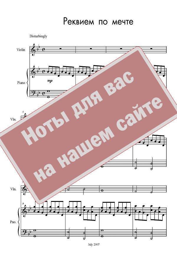 Моцарт реквием полностью скачать бесплатно mp3