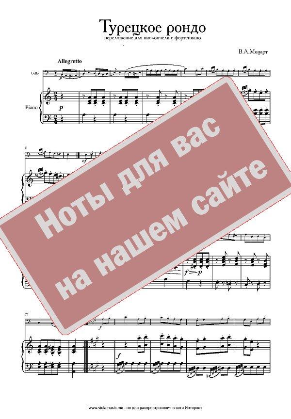 страницу ноты для фортепиано рондо в турецком стиле государственное бюджетное профессиональное