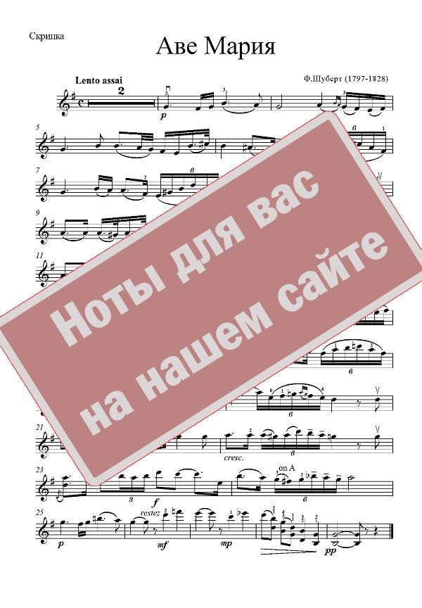 шуберт аве мария ноты для скрипки