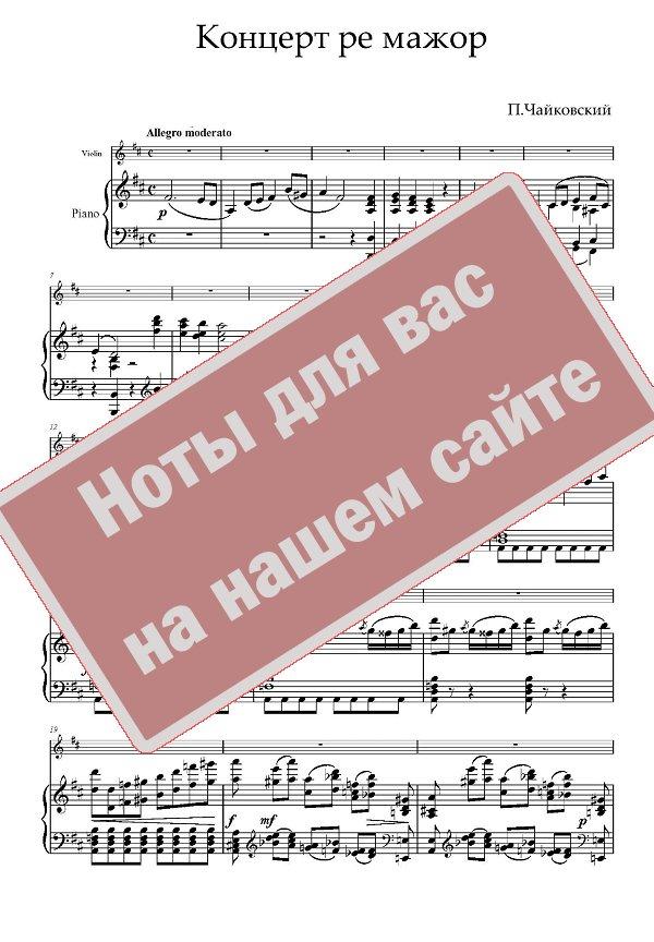 Скачать ноты первый концерт для фортепиано с оркестром п и чайковский.