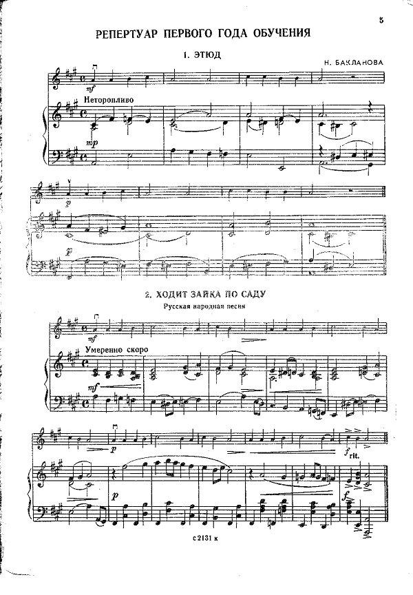 юный скрипач выпуск 1 pdf